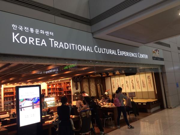 In Transit through Incheon airport Seoul
